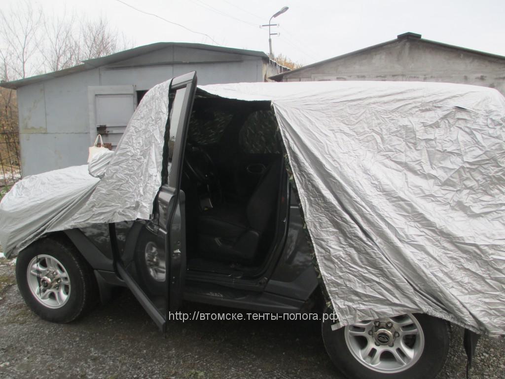Изготовление защитного тента для автомобиля Tagaz