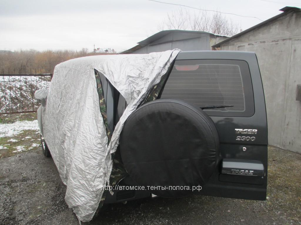 Тент-чехол для автомобиля Tagaz