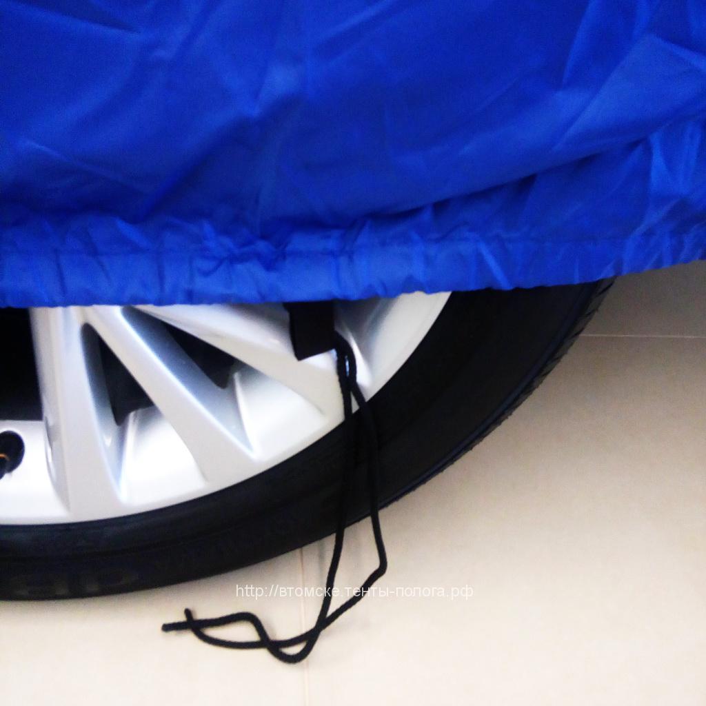 Шнур для крепления тента-чехла к дискам автомобиля